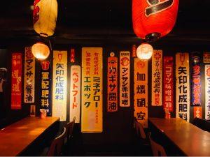 Retro Ramen Bar - Heddon Yokocho